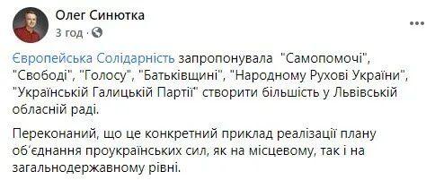 """""""ЄС"""" запропонувала іншим партія створити більшість у Львівській облраді"""