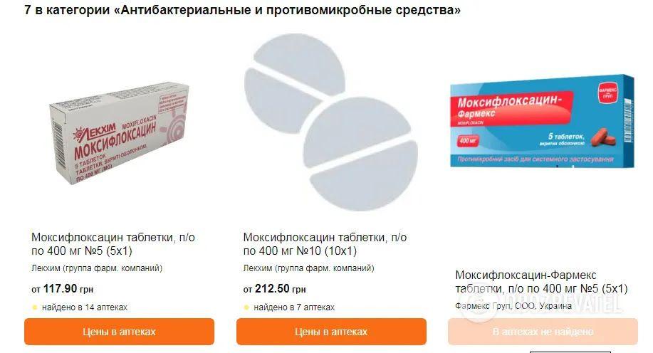 Скриншот с сайта Таблетки.юа