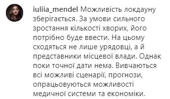 Полный пост Мендель в Instagram