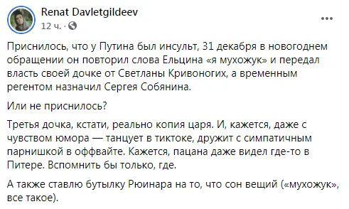 Пост Давлетгильдеева