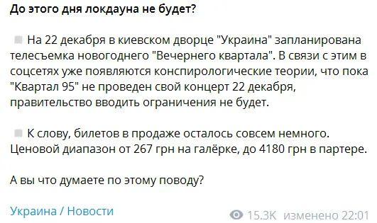 """Скриншот сообщения Telegram-канала """"Украина ⚡️ Новости"""""""