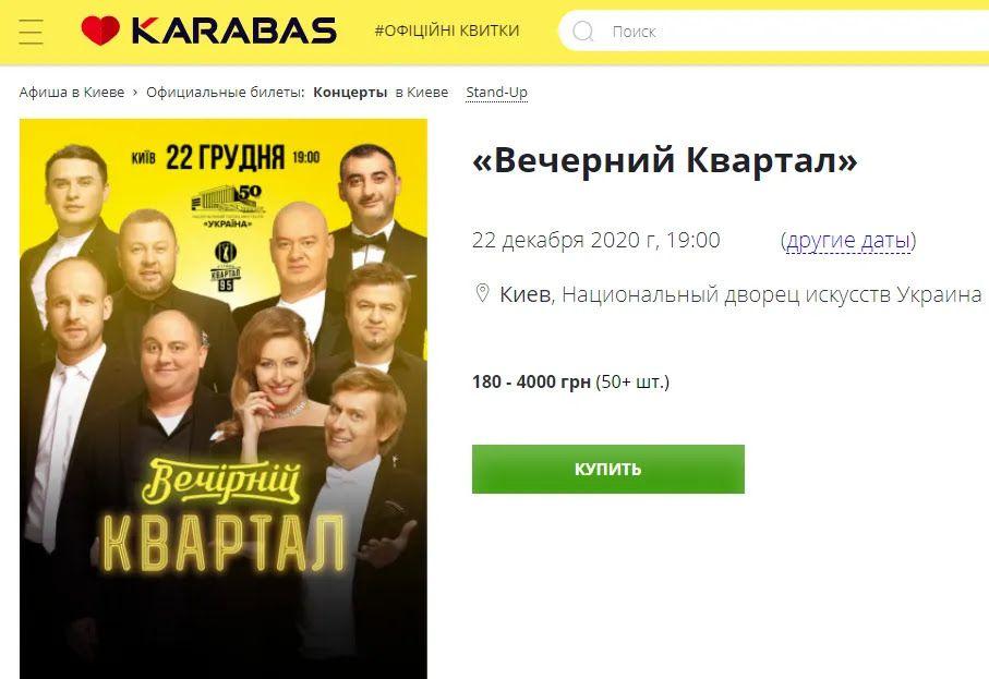 """Афиша выступления """"Квартала"""""""