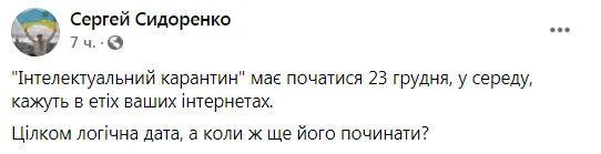 """Пользователь сети, который намекнул на связь карантина с концертом """"Квартала"""""""