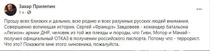 Завдовееву отказали в гражданстве РФ