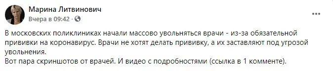 В Москве медики увольняются из-за обязательной вакцинации