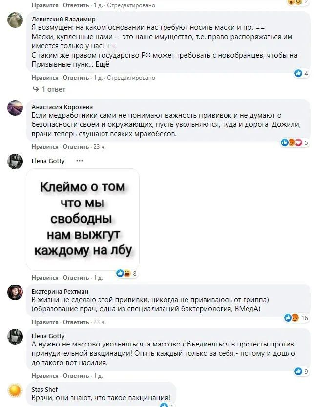 В комментариях люди предложили создать протестные группы против вакцинации