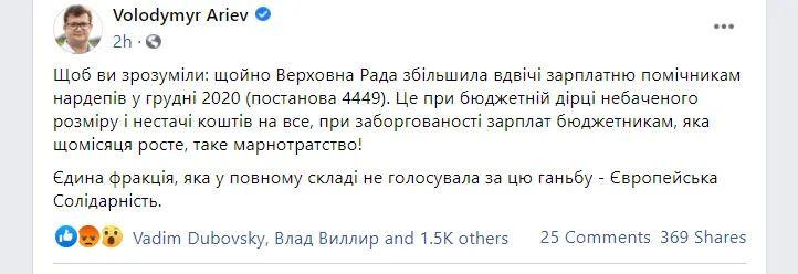 Ар'єв розкритикував підвищення зарплат