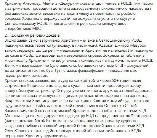 Facebook Олега Веремеенко.
