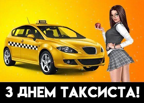 День таксиста: привітання
