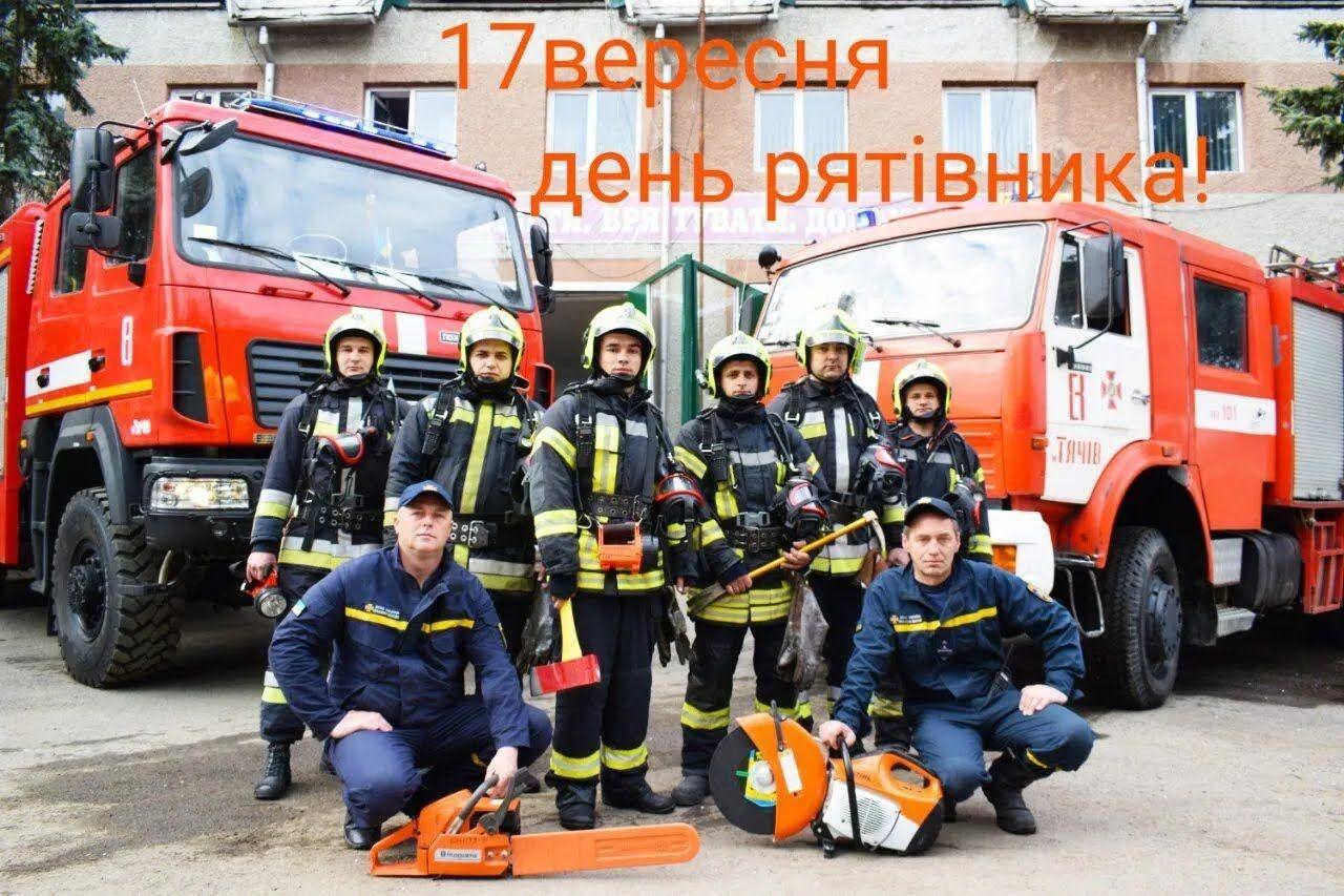 Картинка з Днем рятувальника України