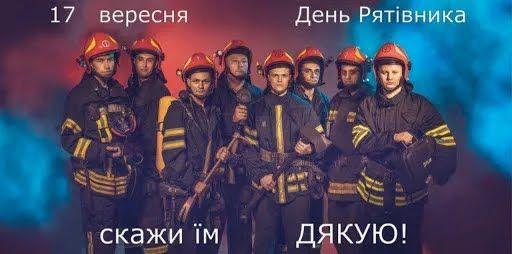 Вітання з Днем рятувальника України