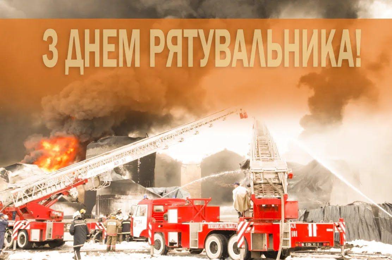 Листівка до Дня рятувальника України