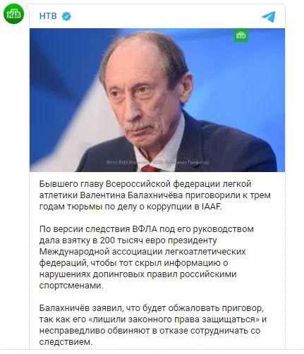 Балахничева приговорили к трем годам тюрьмы