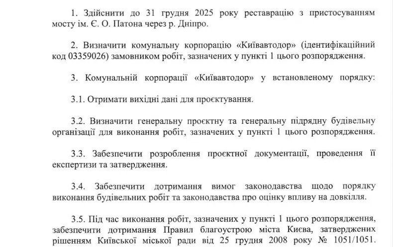 Розпорядження про реконструкцію моста Патона в Києві.