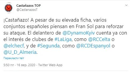 Чотири іспанських клуби зацікавилися Франом Солем