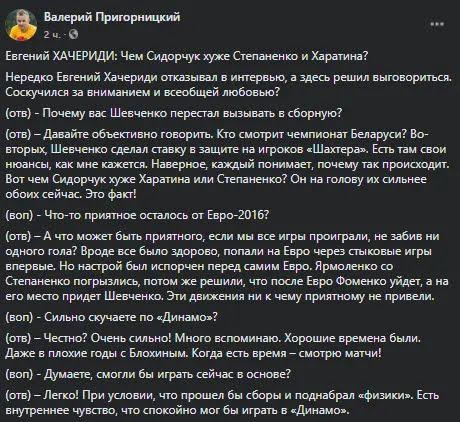 """Хачеріді заявив про бажання повернутися в """"Динамо"""""""