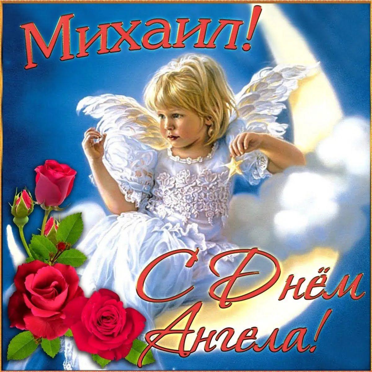 Листівка до Дня ангела Михайла