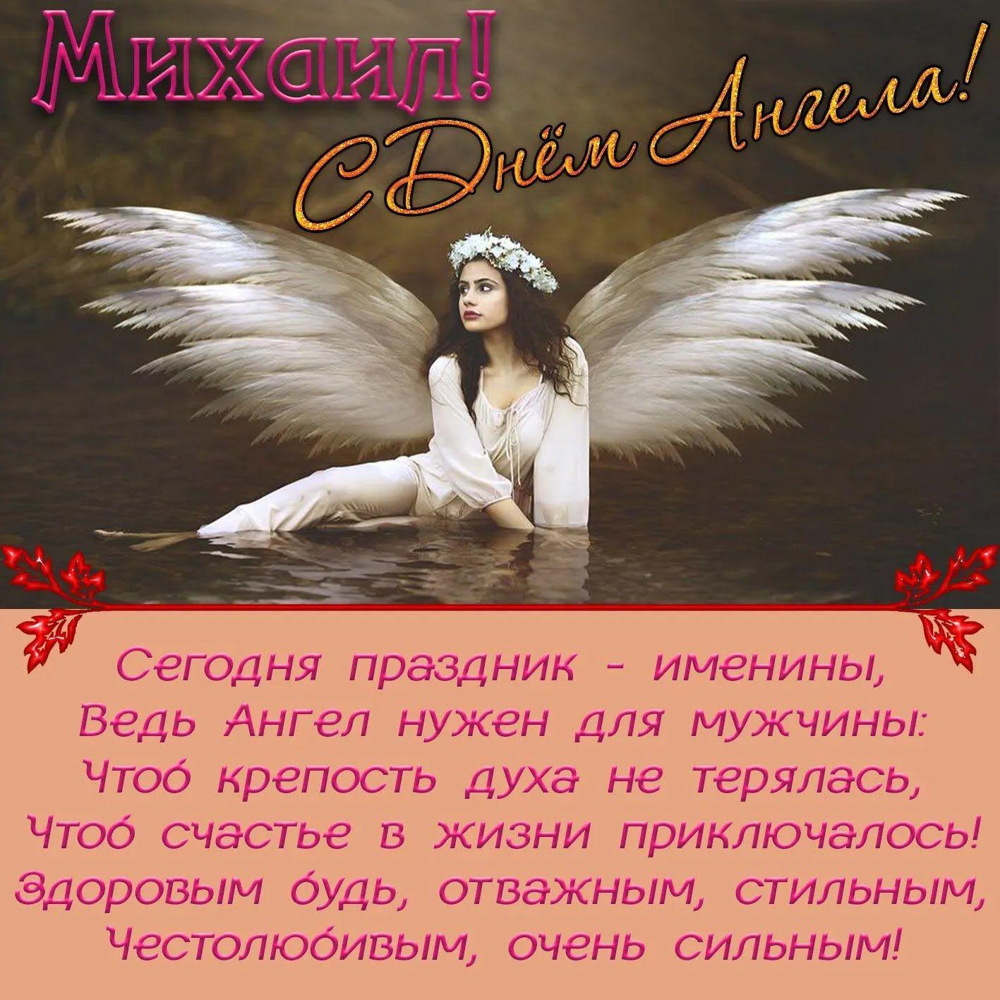 З Днем ангела Михайла 2020