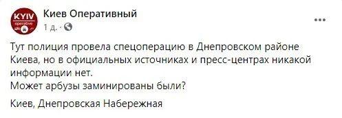В Киеве полицейских заметили за необычным занятием.