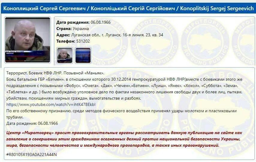 """Террориста осудили в """"ЛНР""""."""