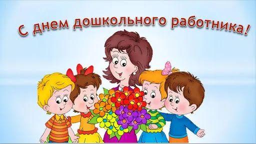 Привітання з Днем дошкільного працівника