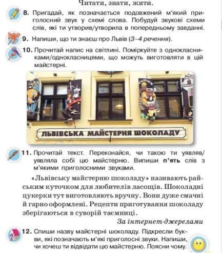 "Так выглядят задания для иллюстрации к ""Львівській майстерні шоколаду""."