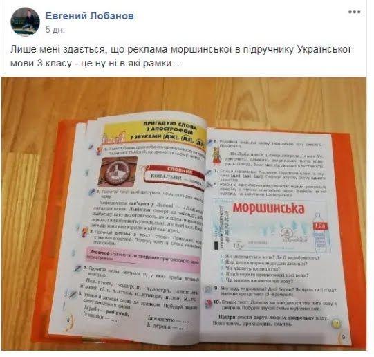 """""""Українська мова та читання"""" для 3-го класса."""