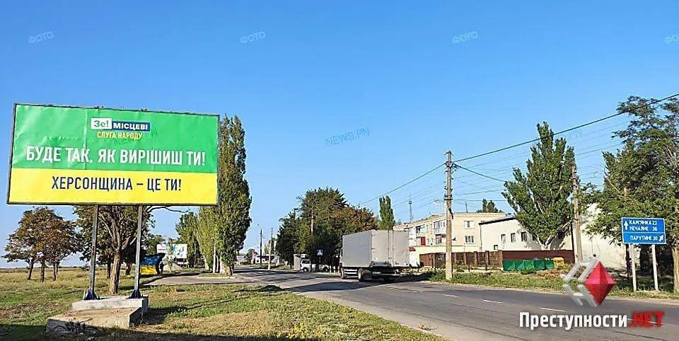 """На Миколаївщині встановили рекламу """"Слуги народу"""" про Херсонщину."""
