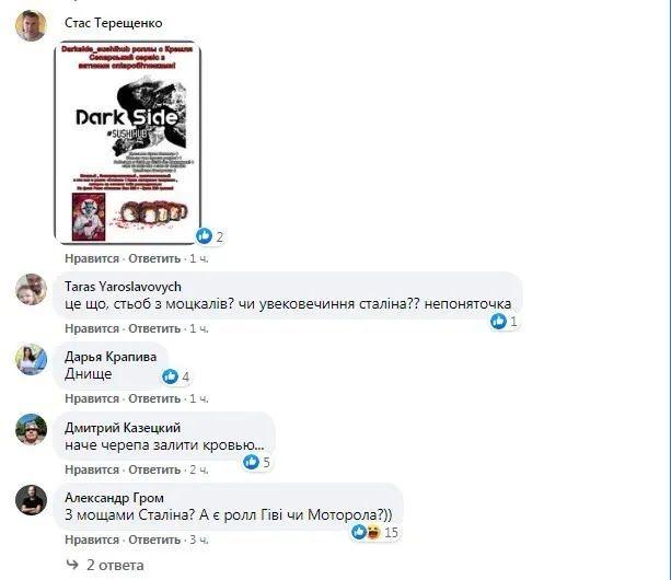 """Реакція українців на суші """"Сталін"""" у Вінниці."""