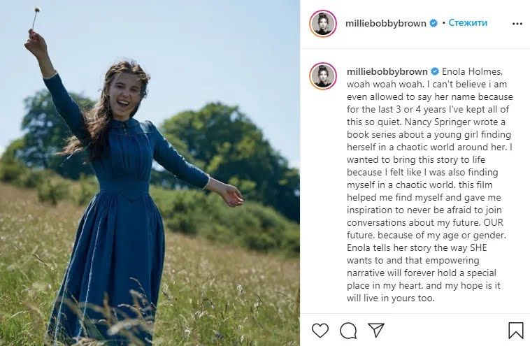Милли Бобби Браун рассказала о съемках фильма.