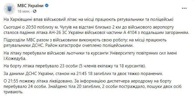МВД сообщило о падении самолета.