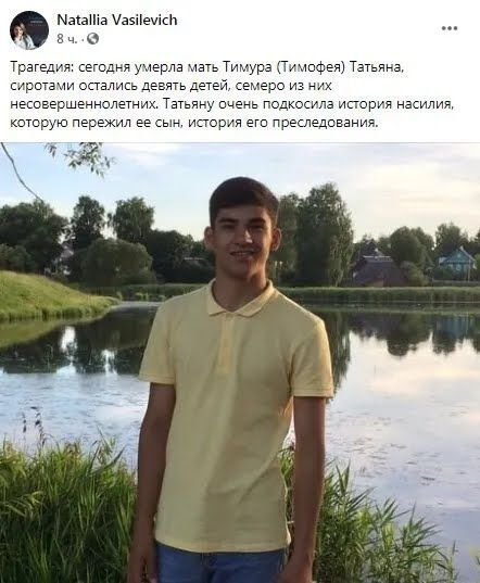 Facebook Натальи Василевич.