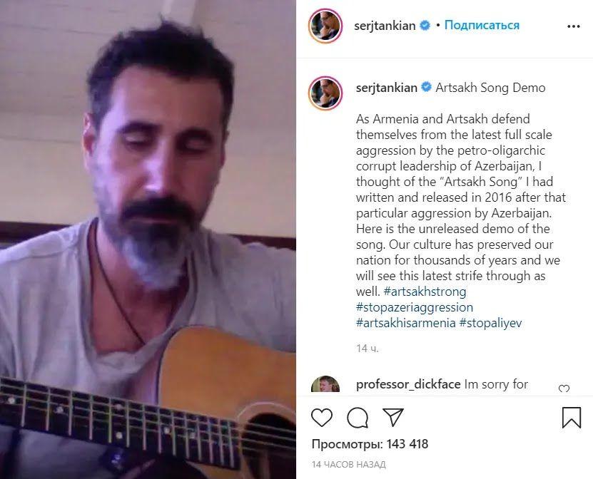 Серж Танкян высказался о конфликте в Нагорном Карабахе.