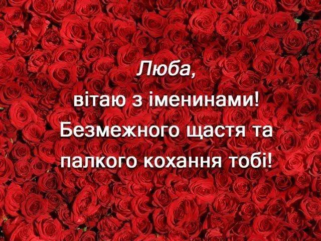 З Днем ангела Любові
