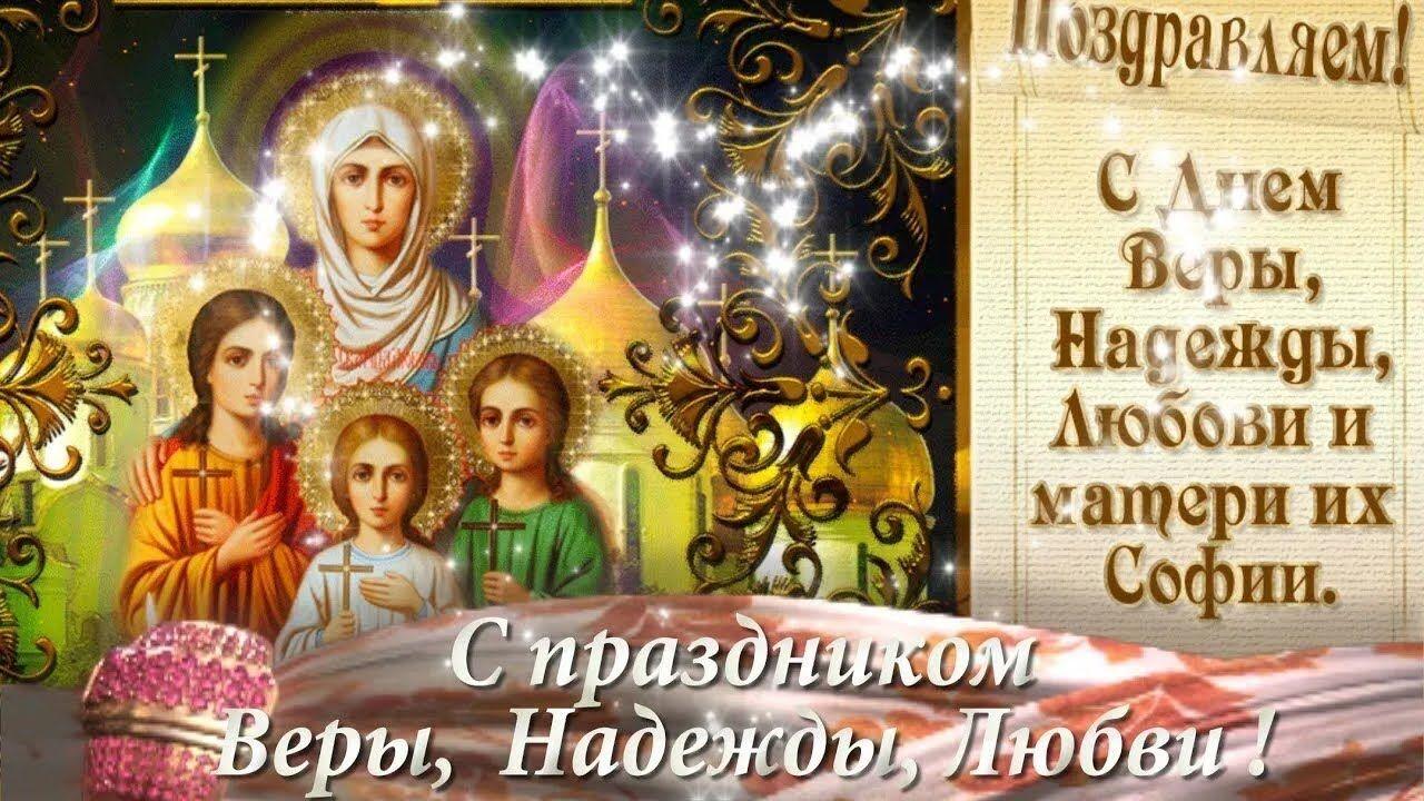 Віра, Надія, Любов та Софія: привітання з Днем ангела