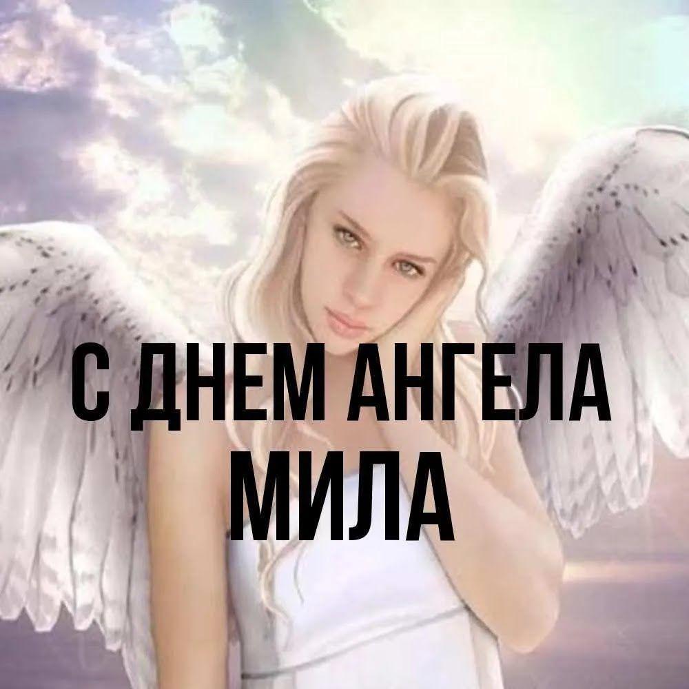 С днем ангела Милы