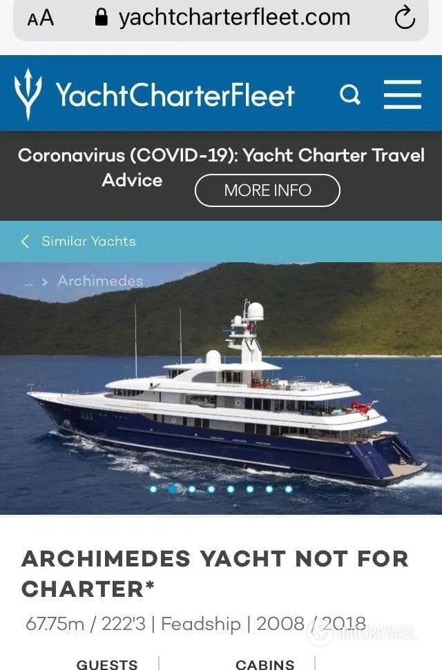 """Яхта """"Архімед"""" не здається в оренду"""