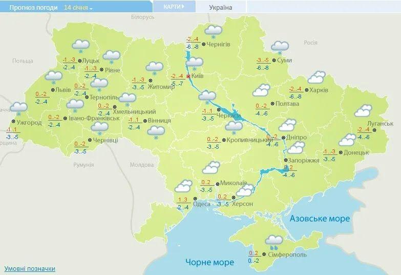Прогноз погоди в Україні на 14 січня.