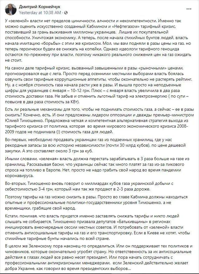 Україна допоможе план Тимошенко