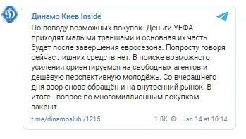 "Стало известно о ситуации с финансами ""Динамо"""