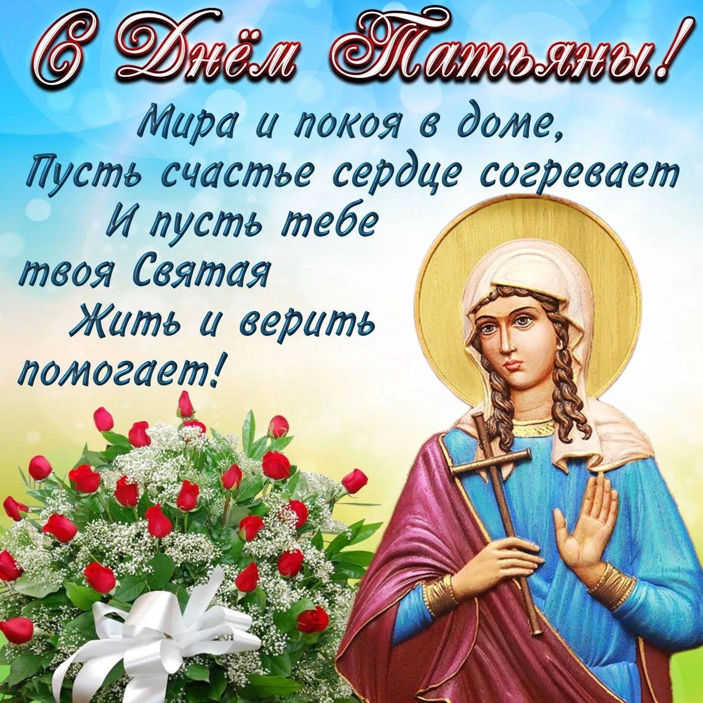 Поздравления с днем ангела Татьяны