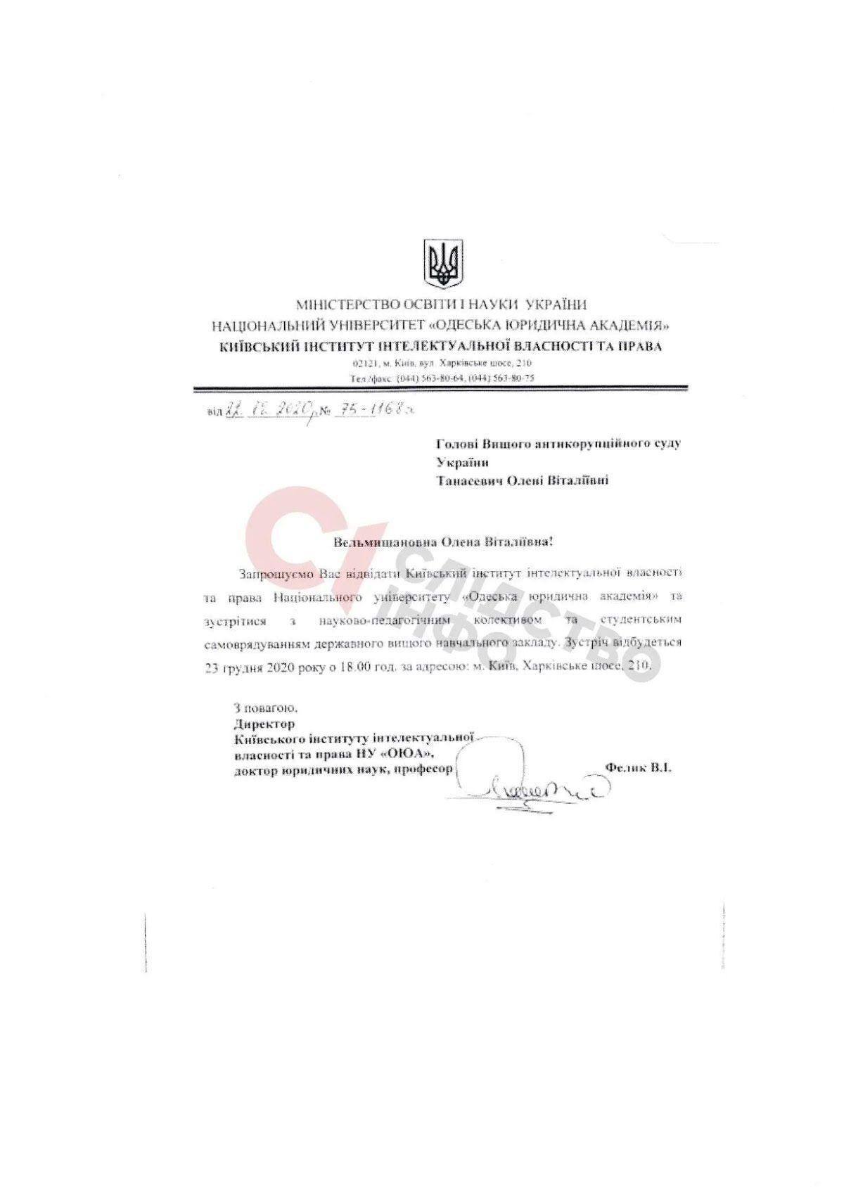 Запрошення для Олени Танасевич від Київського інституту інтелектуальної власності та права