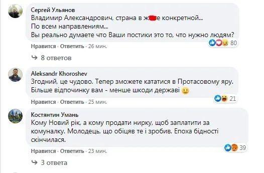 Реакция украинцев на пост Зеленского.