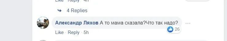 Українці не підтримали ідею Вітренка