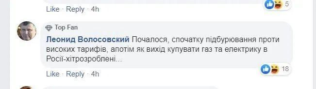 Українці проти ідеї Вітренка