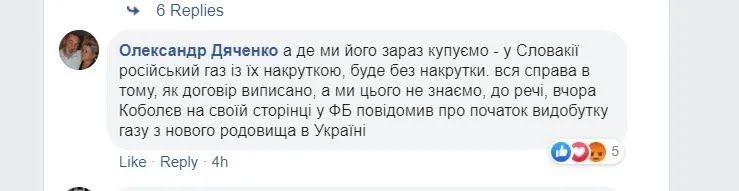 Українці прокоментували рішення Вітренка