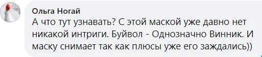 Коментарі українців в соціальній мережі.