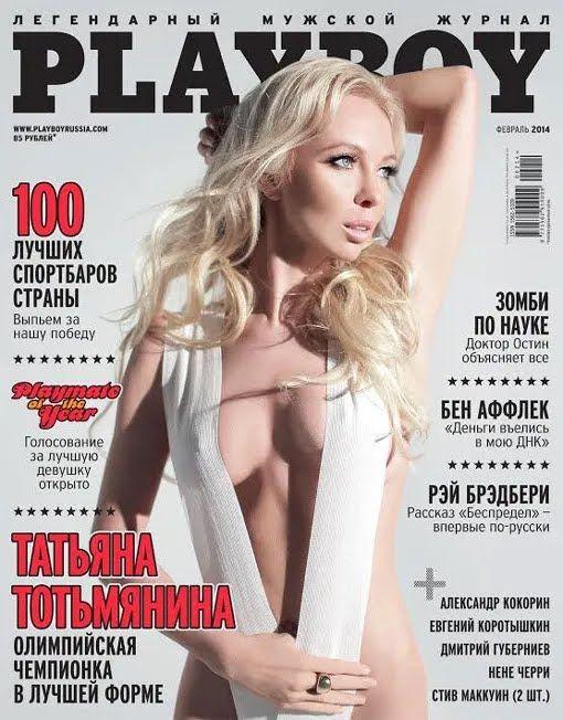 Татьяна Тотьмянина на обложке