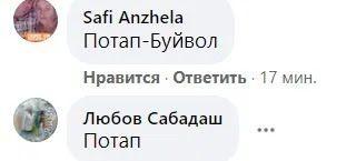 Українці натякнули, хто ж ховається під маскою Буйвола.