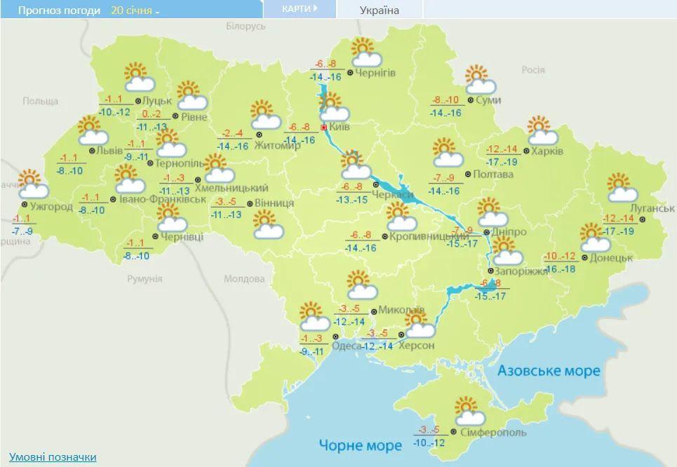 Погода в Украине 20 января